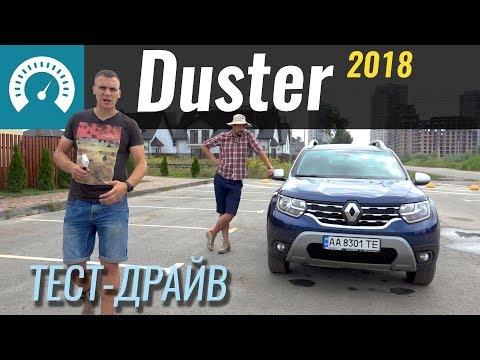 Duster 2018 - КОРЧ или пойдёт? Тест-драйв Рено Дастер