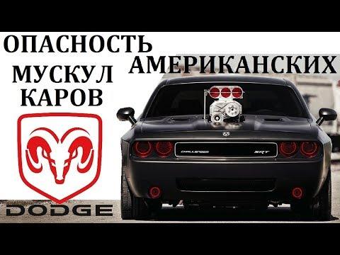 История автомобильной марки Dodge