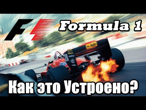 Что такое гонки Формулы 1 – как проходят этапы Ф-1, основы для «чайников»
