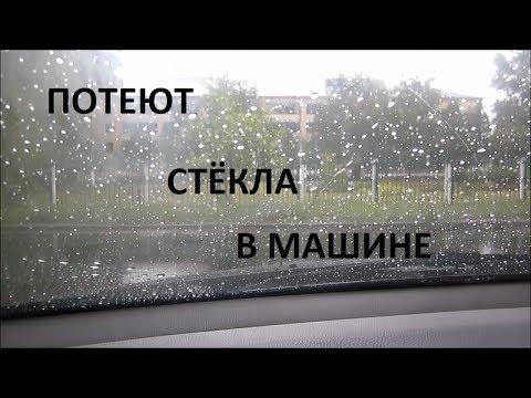 Почему потеют окна в машине и как это устранить