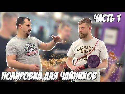 Polissage de voitures pour débutants avec Victor Platonov. Partie 1