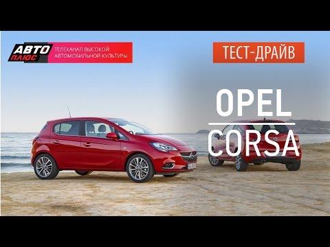 Opel Corsa E 5-и дверный 2014