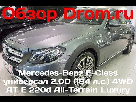 Mercedes-Benz E-Class T-Modell (S213) 2017