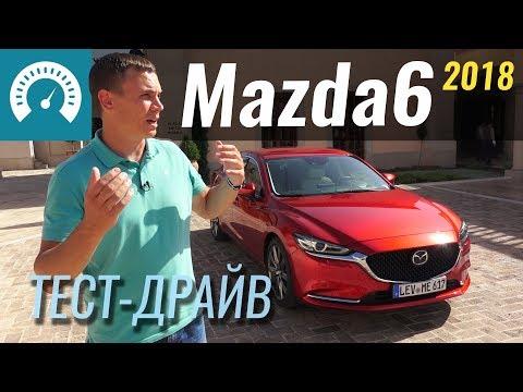 Mazda Mazda6 Sedan 2018