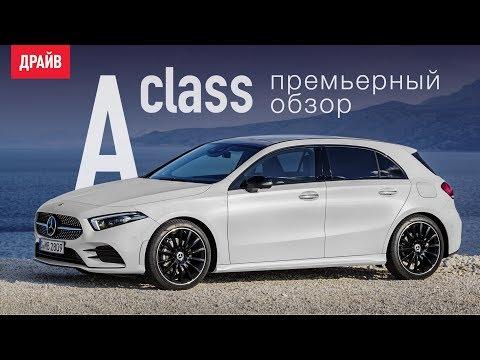 Mercedes-Benz A-Class (W177) 2018