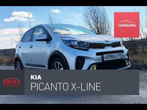 KIA Picanto X-Line 2017