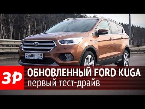 Тест драйв Ford Kuga 2017, технические характеристики