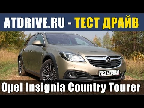 Opel Insignia Country Tourer - Тест-драйв от ATDrive.ru