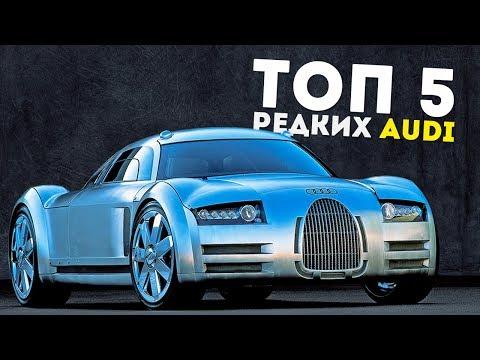 История автомобильной марки Audi