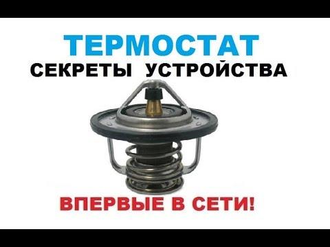 Что такое термостат и для чего он нужен?