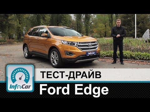 फोर्ड एज - टेस्ट ड्राइव InfoCar.ua (फोर्ड एज)