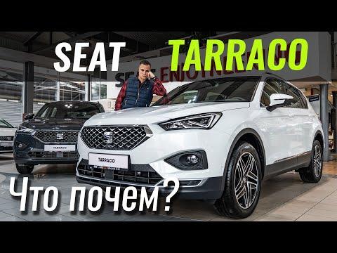 Чем SEAT Tarraco лучше Skoda Kodiaq? СЕАТ Таррако 2019 в ЧтоПочем s10e08