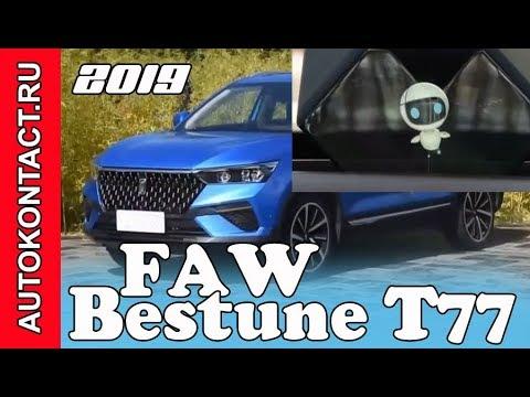 2019一汽Bestune T77跨界车厢内配有全息助手#FAWBestuneT77#BestunT77#一汽