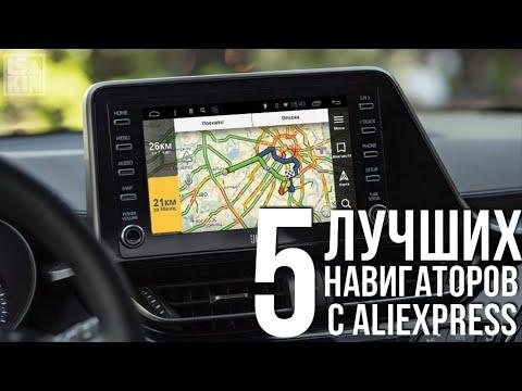 Что такое GPS навигатор и как выбрать?