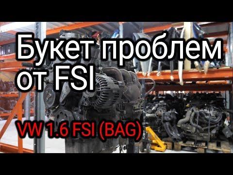 FSI двигатели: плюсы и минусы двигателей FSI