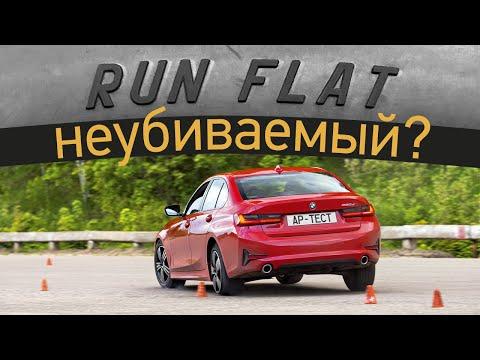 Шины Run Flat, которые не боятся прокола